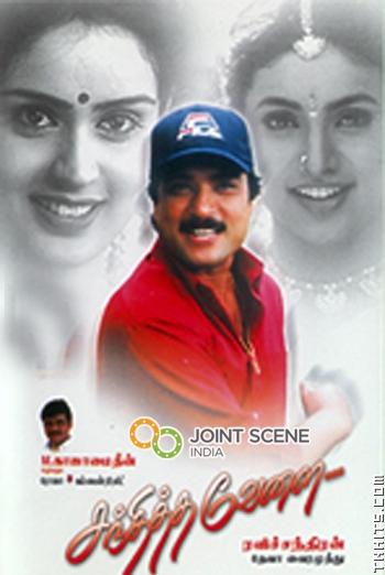 Sandhitha Velai Mp3 Songs Download Sandhitha Velai 2000 Tamil Movie High Quality Mp3 Songs Free Download